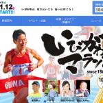 【いびがわマラソン 2017】結果・速報・完走率(ランナーズアップデート)