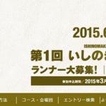 【いしのまき復興マラソン 2015】結果・順位。ランスマ 田村亮さん、出場!?