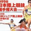 【日本陸上選手権 混成競技 2015】タイムテーブル(競技開始時間)