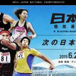 【日本陸上選手権 2015】スタートリスト
