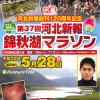 【錦秋湖マラソン2017】結果・速報(リザルト) 川内優輝、ゲスト出場