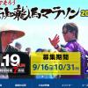 【高知龍馬マラソン 2017】結果速報・完走率(ランナーズアップデート)