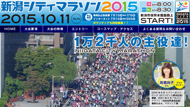 nigata-city-marathon-2015-top-img-01