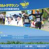 【サロマ湖100kmウルトラマラソン 2017】結果・速報・完走率(リザルト)