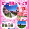 【シベチャリ・二十間道路ハーフマラソン 2017】結果・速報(リザルト)