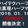 【ハイテクハーフマラソン2016(旧谷川真理ハーフ)】エントリー開始。今回は公認大会