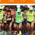 【東京30K秋大会 2016】10月8日開催。エントリー6月20日(月)開始