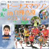 【ビーナスマラソン in 白樺高原 2015】川内優輝の結果・順位