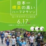 【ビーナスマラソン in 白樺高原 2018】結果・速報(リザルト)