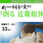 【和歌山インターハイ陸上 2015】第5日結果(リザルト)