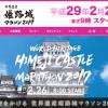 【世界遺産姫路城マラソン 2018】エントリー抽選倍率3.02倍(前回)結果は9月上旬発表
