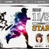 【いびがわマラソン 2015】エントリー21分で定員締切り。クレジット決済できず