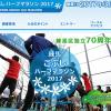 【練馬こぶしハーフマラソン2017】結果・速報(ランナーズアップデート)