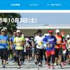 【大阪30K 2015】エントリー完了。結果速報はランナーズアップデートで