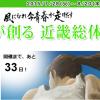 【和歌山インターハイ陸上 2015】男子エントリーリスト(スタートリスト)