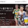 【第70回 福岡国際マラソン 2016】エントリーリスト(招待選手一覧)