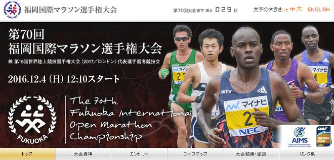 第70回 福岡国際マラソン 2016 ...