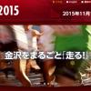 【第2回金沢マラソン】2016年11月13日(日)開催予定…を変更。10月23日(日)で調整中