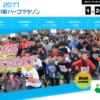 【小江戸川越ハーフマラソン 2017】結果・速報(リザルト)