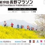 【長野マラソン 2017】結果・速報・完走率(リザルト)