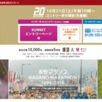 【長野マラソン 2018】エントリー10月21日開始。34分で定員締切り