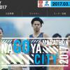 【名古屋シティマラソン 2017】結果・速報・完走率(ランナーアップデート)