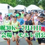【札幌30K 2015】結果・順位(ランナーズアップデート)
