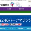 【世田谷246ハーフマラソン 2017】結果・速報(リザルト)