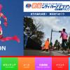 【新宿シティハーフマラソン 2017】結果・速報(リザルト)