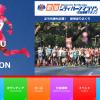 【新宿シティハーフマラソン 2017】エントリー9月開始。30分で定員締切り(前回)