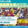 【川崎国際多摩川マラソン 2016】結果・速報(ランナーズアップデート)