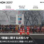 【東京マラソン 2017】結果・速報・完走率(リザルト)