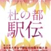 全日本大学女子駅伝【東海予選】2017 結果・速報(リザルト)