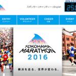【横浜マラソン 2016】エントリー抽選倍率3.1倍。10月22日(木)結果発表