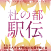 全日本大学女子駅伝 2017【北信越予選】結果・速報(リザルト)