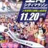 【第29回 上尾シティハーフマラソン 2016】結果・速報(リザルト)川内優輝、出場