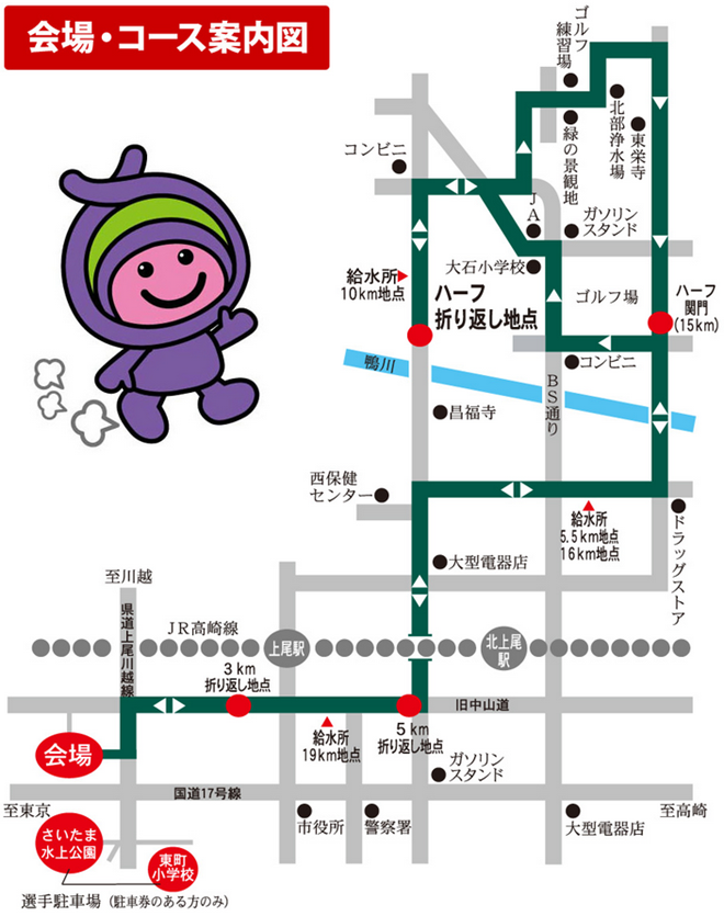 ageo-city-marathon-2015-course-map-01