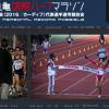 【第70回 香川丸亀国際ハーフマラソン 2016】招待選手一覧・エントリーリスト