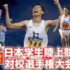 【全日本インカレ 2015】出場選手ランキング・トップ10