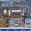 【板橋Cityマラソン 2017】結果・速報・完走率(ランナーズアップデート)
