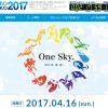 【かすみがうらマラソン 2017】エントリー12月7日開始