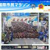【第35回 三浦国際市民マラソン 2017】結果・速報(リザルト)