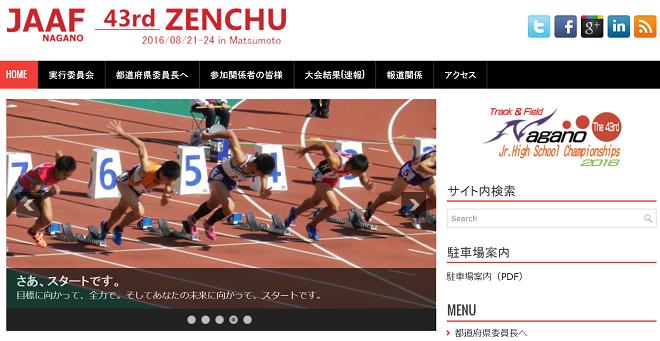 全日本中学陸上選手権 画像