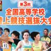 【全国高校陸上選抜 2015】タイムテーブル(競技日程)・エントリーリスト