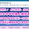 【全日本中学校陸上 全中陸上 2015】結果・速報(リザルト)