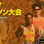 【別府大分毎日マラソン 2016】招待選手一覧・エントリーリスト