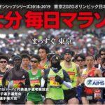 【別府大分毎日マラソン 2019】エントリー9月3日開始(先着順)