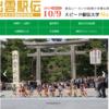 【第29回 出雲駅伝 2017】結果・速報・区間記録(リザルト)