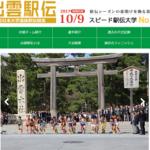 【出雲駅伝 2017】結果・速報・区間記録(リザルト)