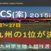 【九州学生陸上選手権 2015】男子結果(リザルト)